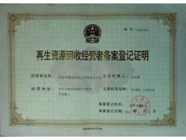 再生资源回收登记证